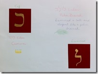 09 Hebrew Letters
